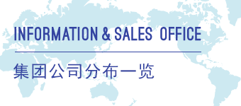 Information&Sales Office
