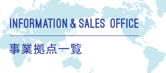 Information&Sales Office 事業拠点一覧