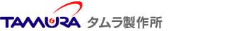 タムラ製作所日本語サイト